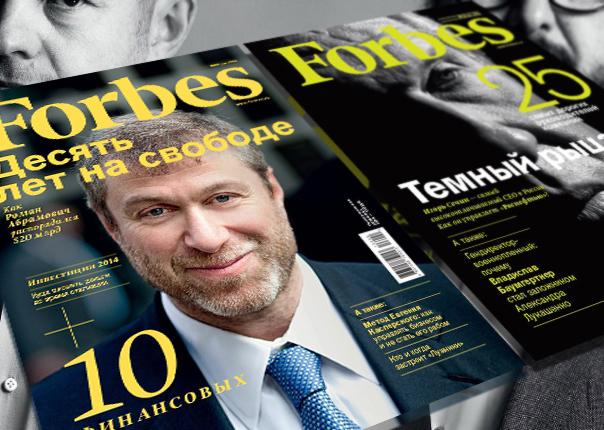 Брянский букмекерский бизнес занял второе место в списке «Форбс»