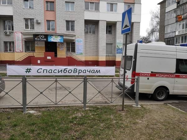 Жители Брянска необычно поблагодарили врачей