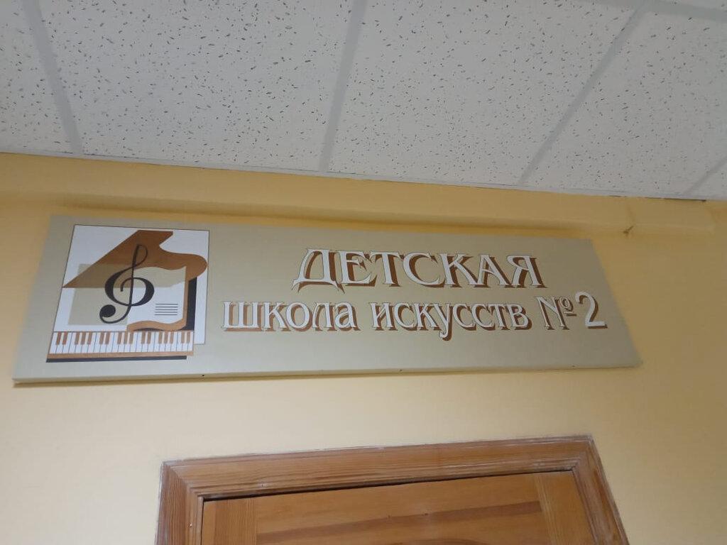 В Брянске суд рассмотрит дело о переезде музыкальной школы №2 им. П.И. Чайковского