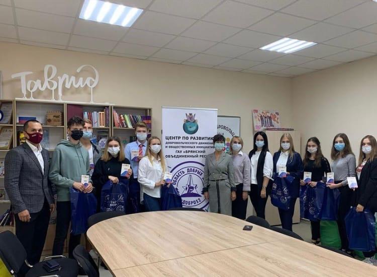 В Брянске добровольцам вручили первые волонтерские книжки