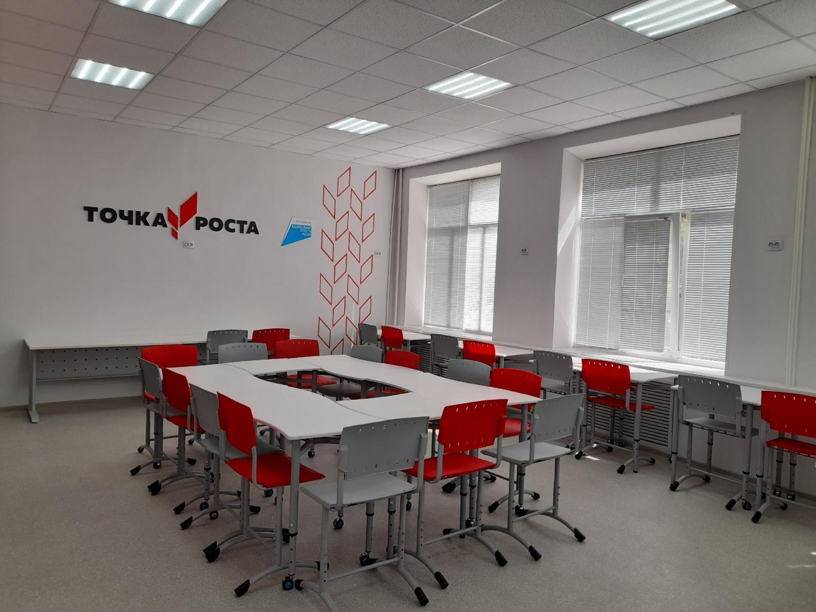 В Брянской области заработали 119 центров образования «Точка роста»