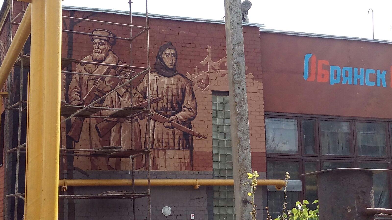 В Брянске на котельной нарисовали огромное граффити с партизанами