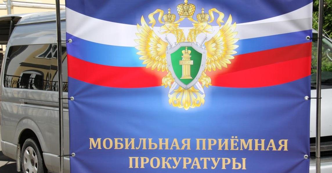 В Севске 22 сентября заработает мобильная приёмная прокуратуры Брянской области