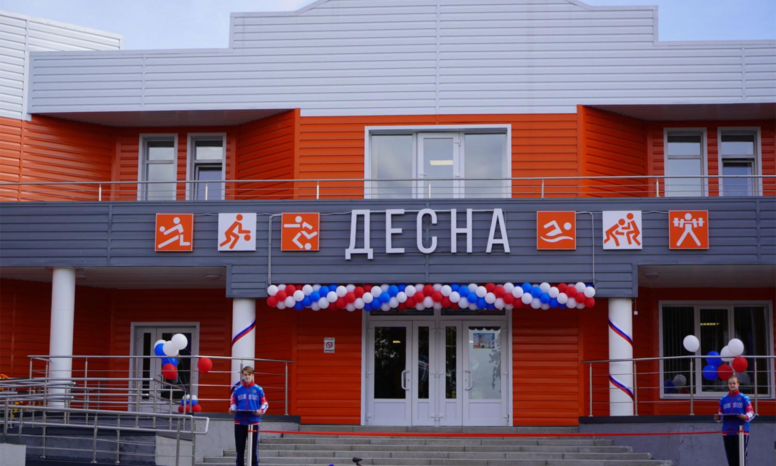 В городе Жуковке открыли стадион «Лесная Поляна» и ледовую арену «Десна»