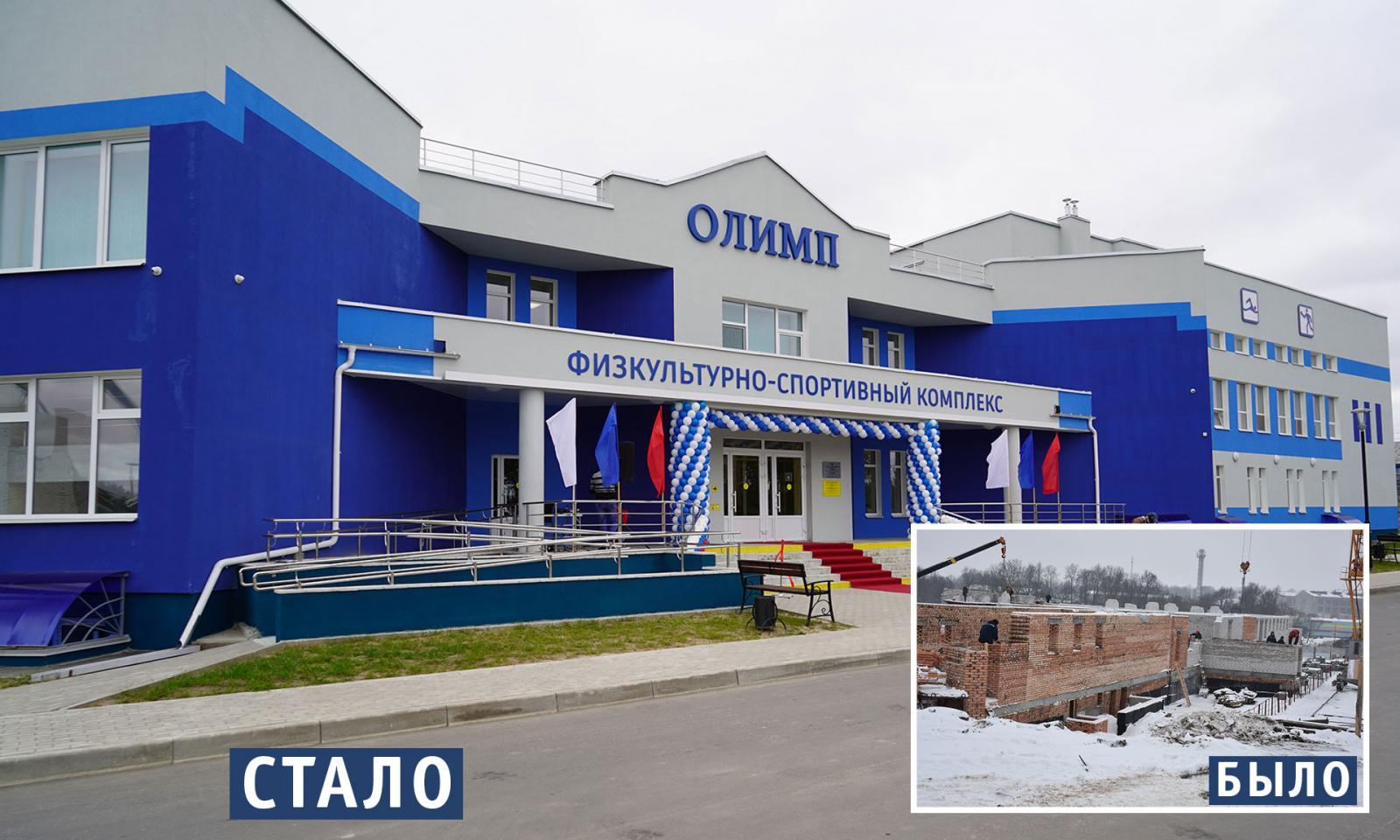 Новый физкультурно-оздоровительный комплекс «Олимп» открыли в брянском Дятькове