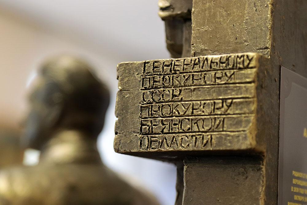 В Брянске утвердили эскиз памятника генпрокурору СССР Александру Рекункову