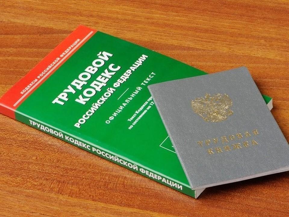 Директора предприятия Унечского района оштрафовали за нарушение Трудового кодекса