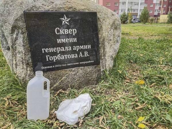 В Брянске отмыли от грязи мемориальную доску в сквере Горбатова