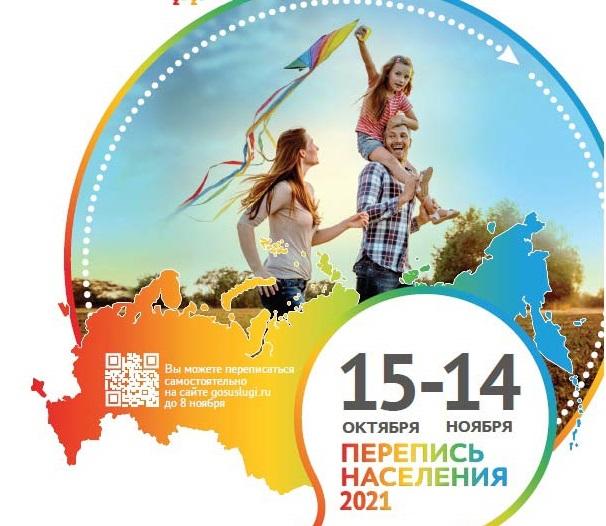 15 октября в Брянской области стартует Всероссийская перепись населения