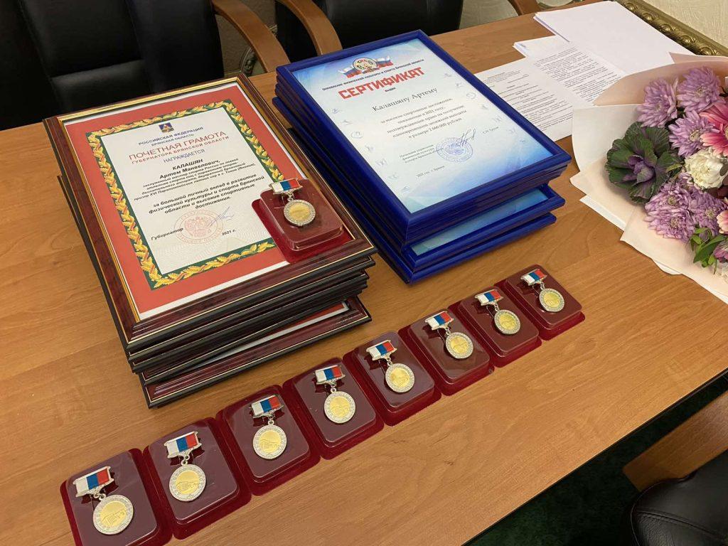 Брянский губернатор Александр Богомаз наградил спортсменов региона