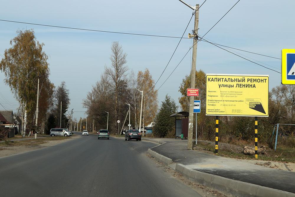 На двух улицах поселка Радица-Крыловка продолжается капитальный ремонт дорог