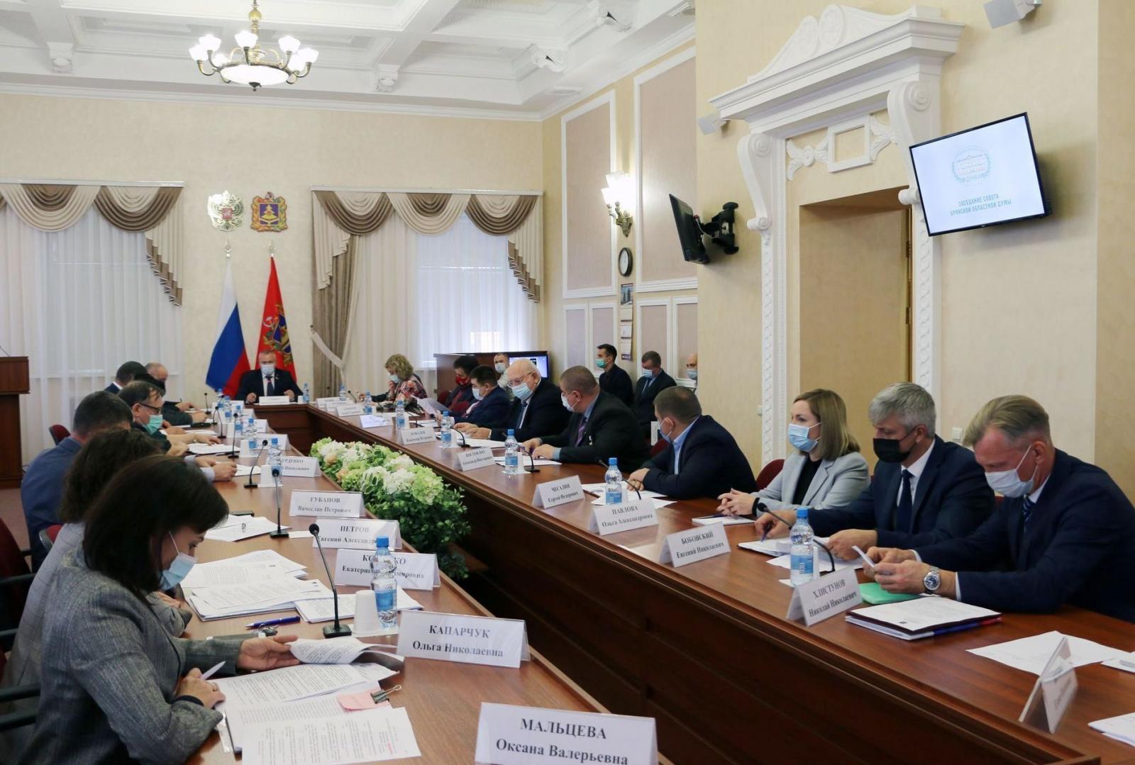 36-е заседание Брянской областной думы седьмого созыва состоится 28 октября