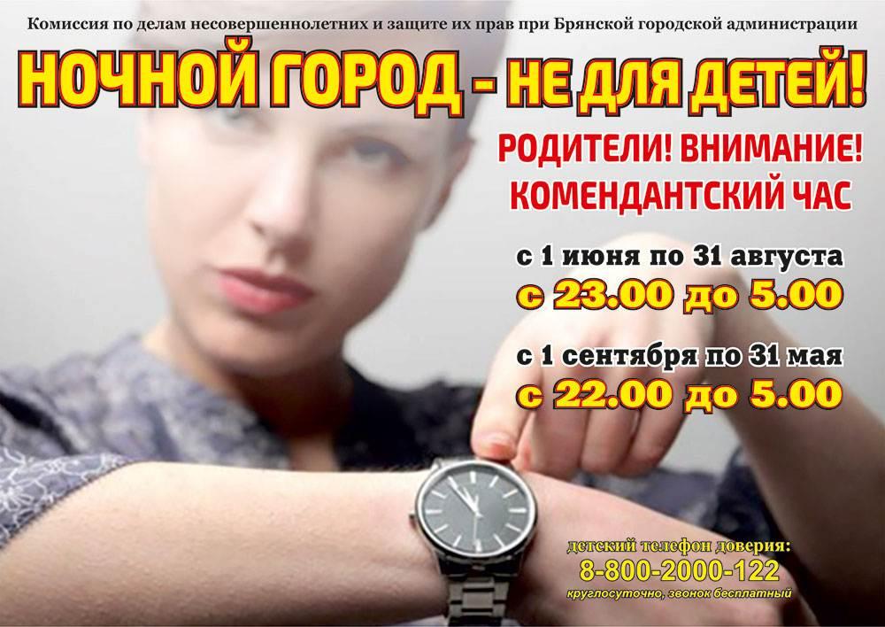 В Брянске поймали шесть несовершеннолетних во время комендантского часа