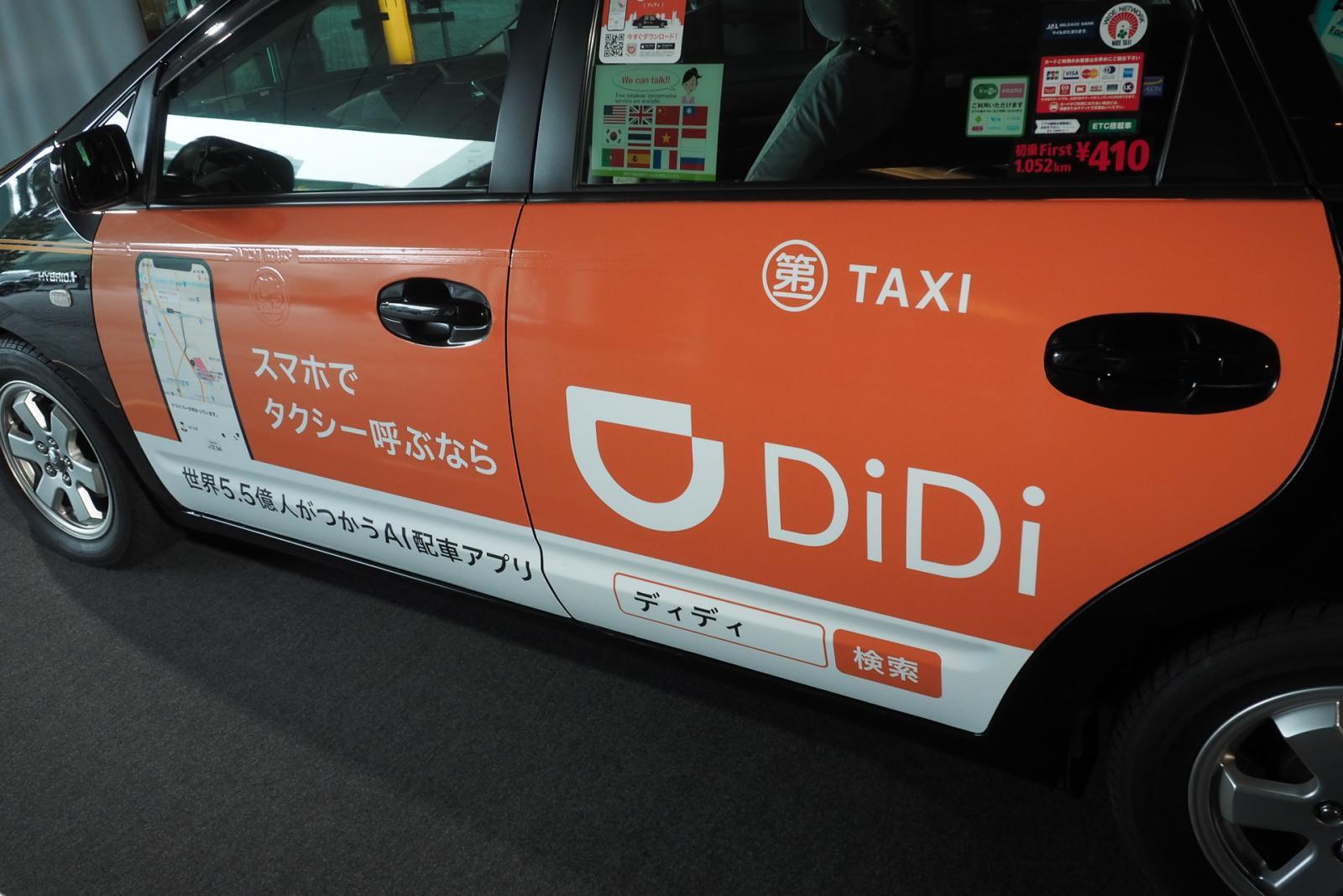 Китайский агрегатор такси DiDi с 24 ноября будет запущен в 15 городах России
