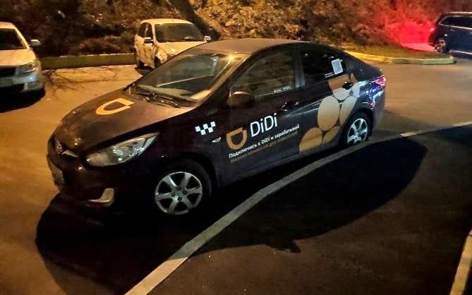 Китайский агрегатор такси DiDi будет запущен в 15 городах России с 24 ноября