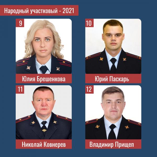 В Брянской области за звание «Народного участкового» поборются 12 человек