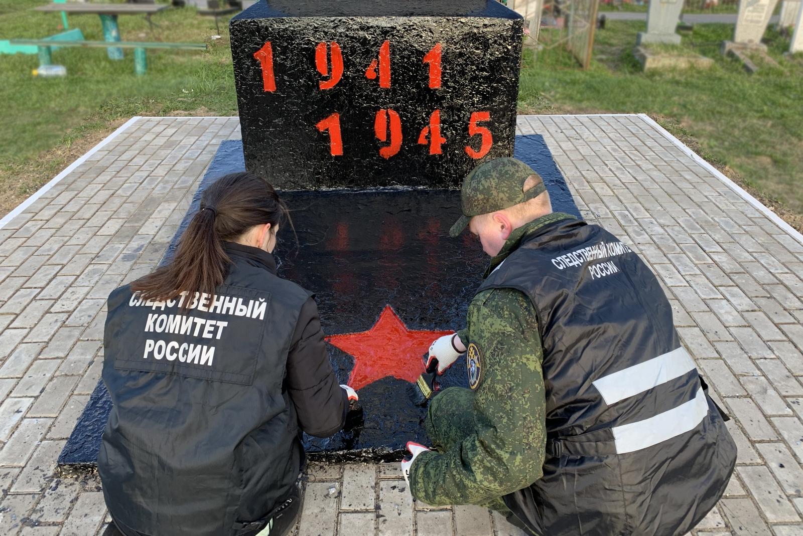 В преддверии Дня Победы следователи привели в порядок памятник воинам-освободителям в Брянской области