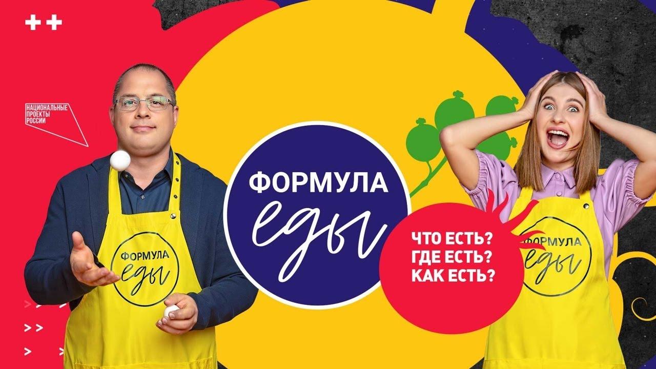 На Брянщине сняли выпуск кулинарного проекта «Формула еды»