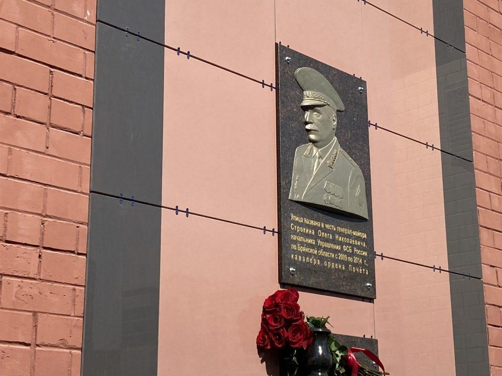 В Брянске установили мемориальную доску в память о генерал-майоре Олеге Строкине