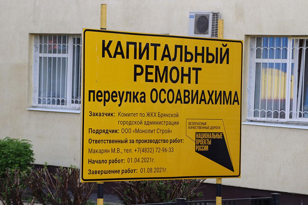 В Брянске на ремонт 500 метров переулка Осоавиахима потратят 11,5 млн рублей