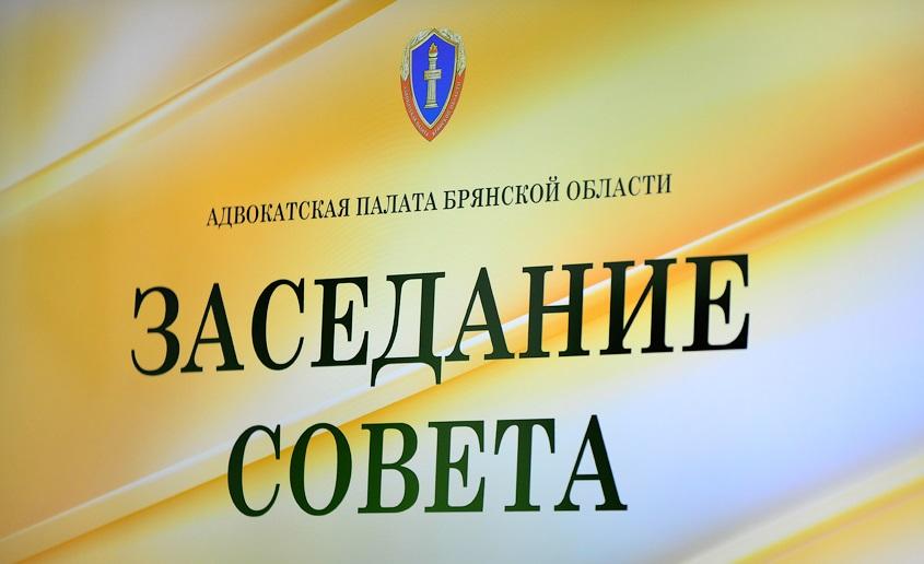 В Брянске Сайд-Салах Кагерманов стал вторым вице-президентом Адвокатской палаты