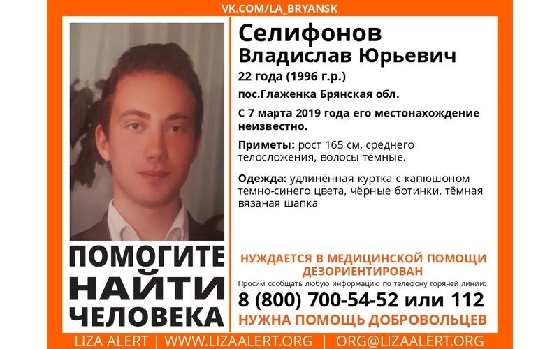 В Брянской области пропал 22-летний парень