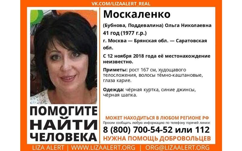 В Брянске ищут пропавшую 41-летнюю уроженку Саратовской области