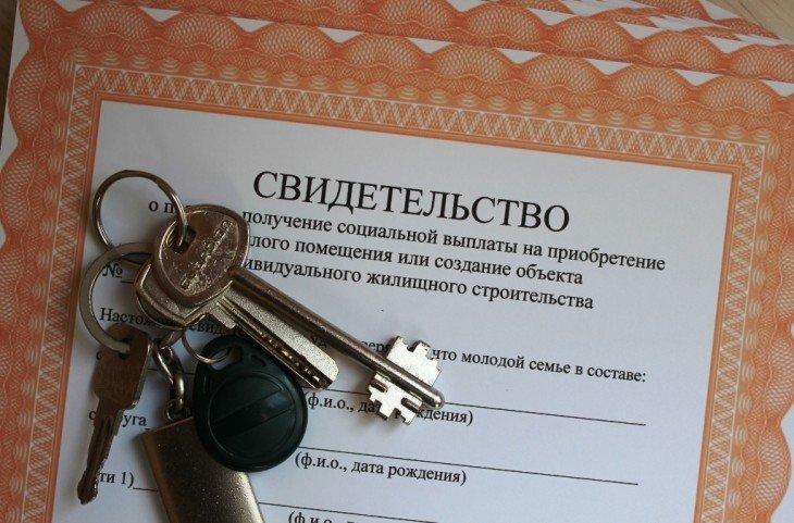 В Брянской области 65 молодых семей получат жилищные сертификаты