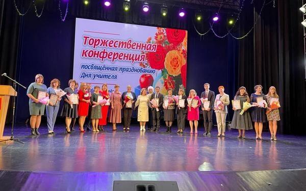 В Брянске состоялась областная конференция в честь Дня учителя