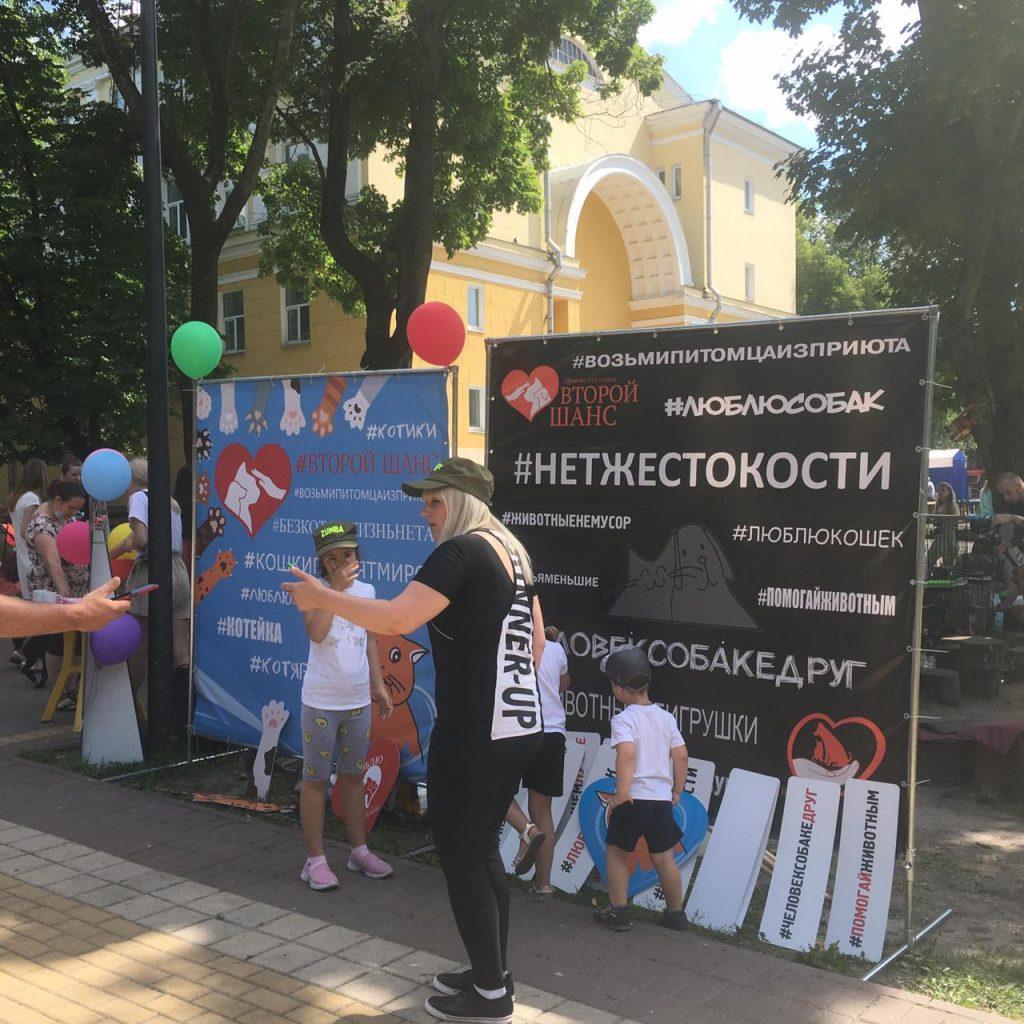 В Брянске в парке ДК железнодорожников прошел благотворительный фестиваль