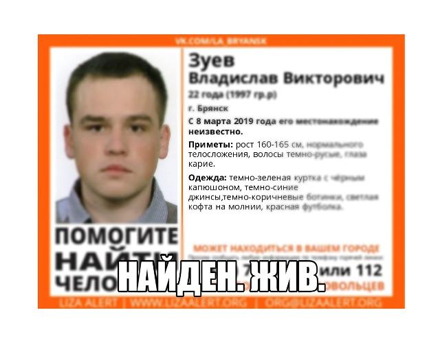 В Брянске нашли пропавшего 22-летнего парня