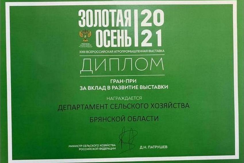 Брянская область снова завоевала Гран-при выставки «Золотая осень - 2021»