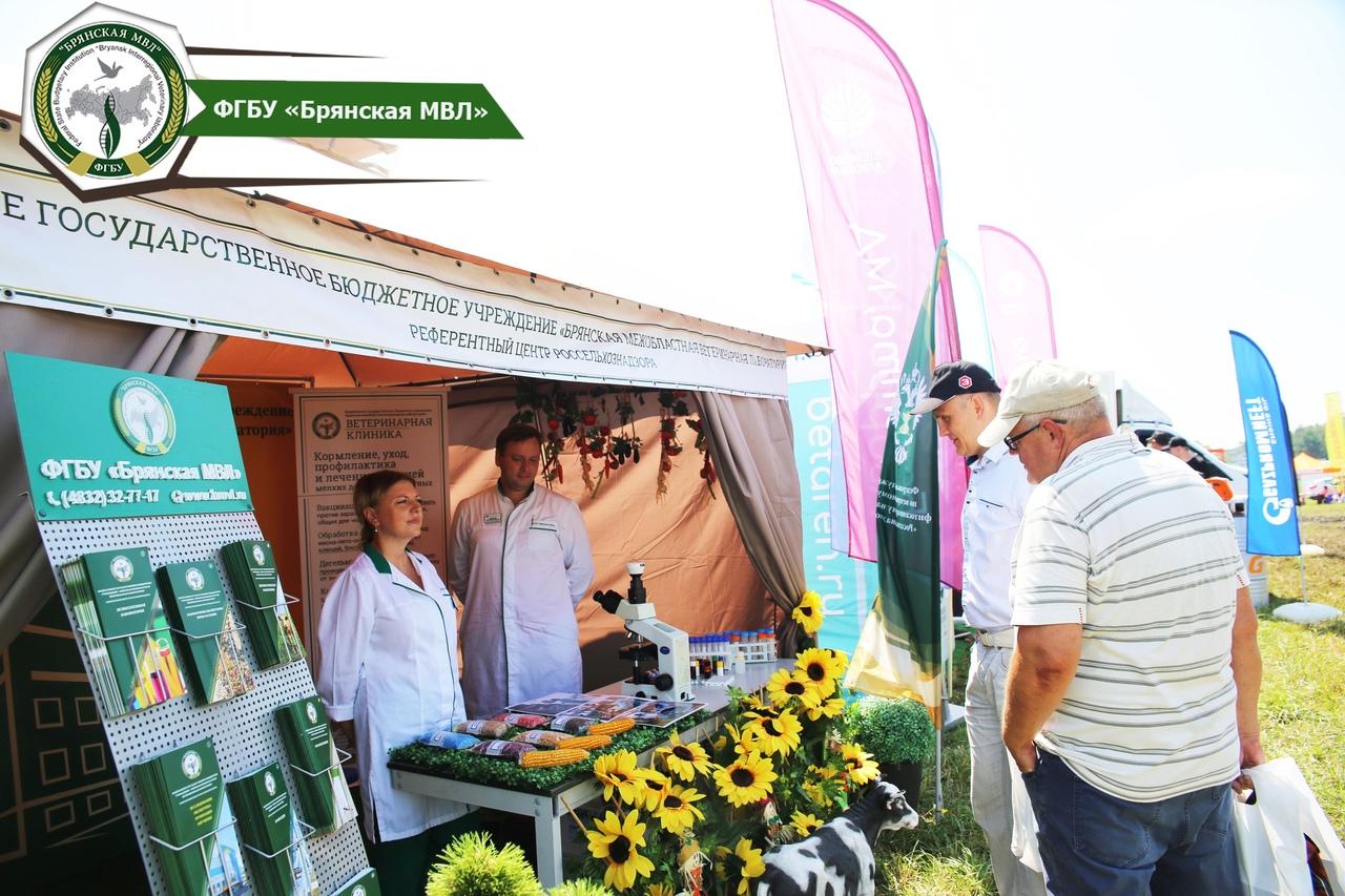 ФГБУ «Брянская МВЛ» приняла участие в выставке-демонстрации «День Брянского поля – 2021»