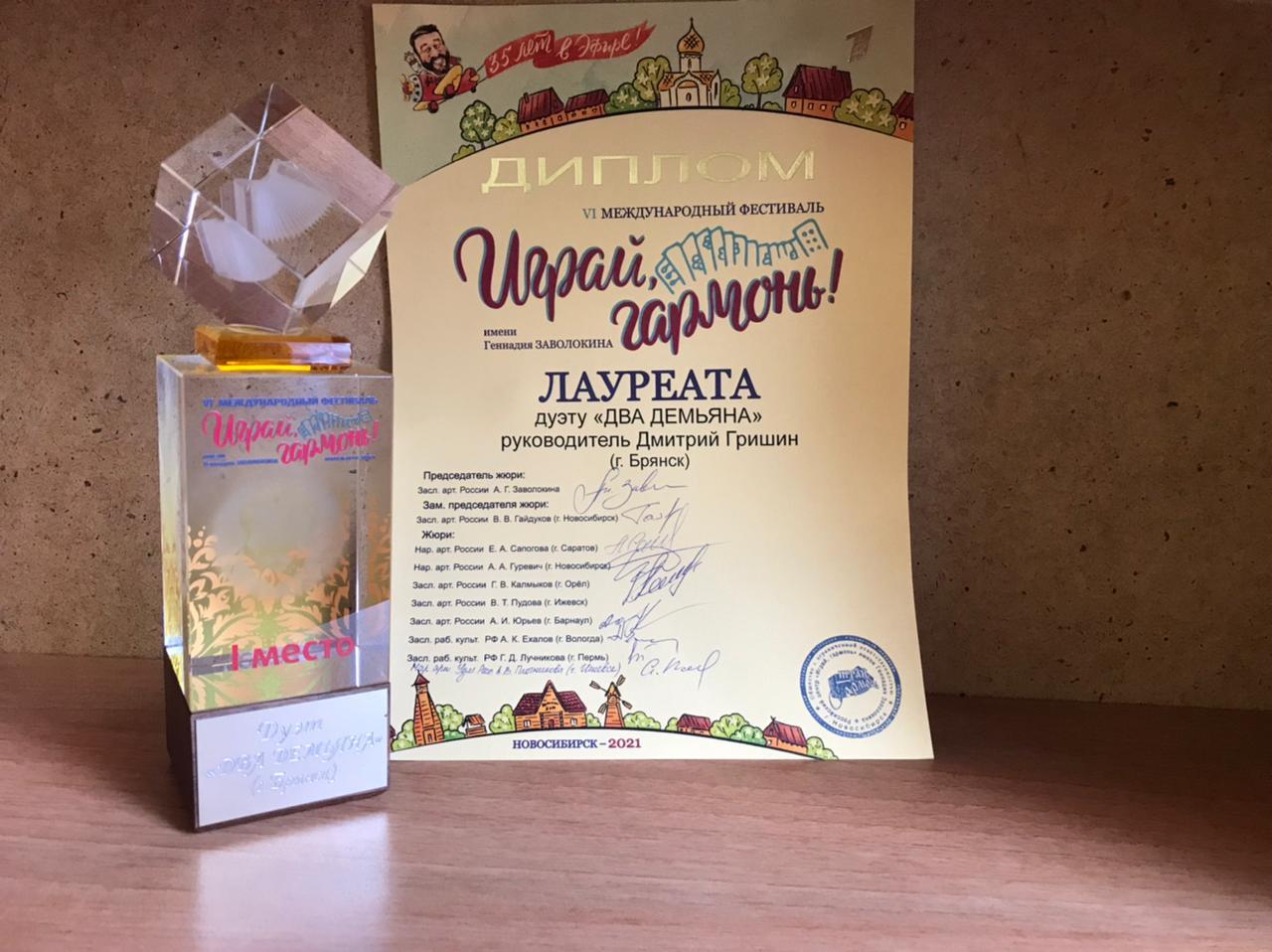 Брянцы заняли первое место на фестивале «Играй, гармонь!»