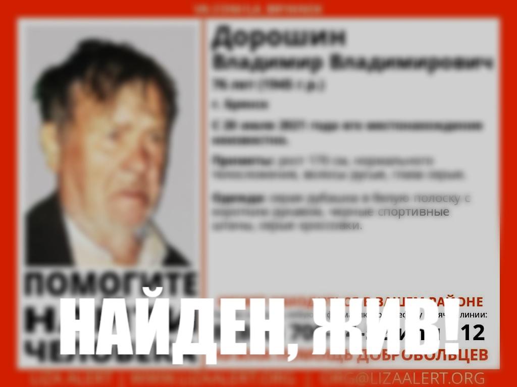 В Брянске нашли живым пропавшего 76-летнего Владимира Дорошина