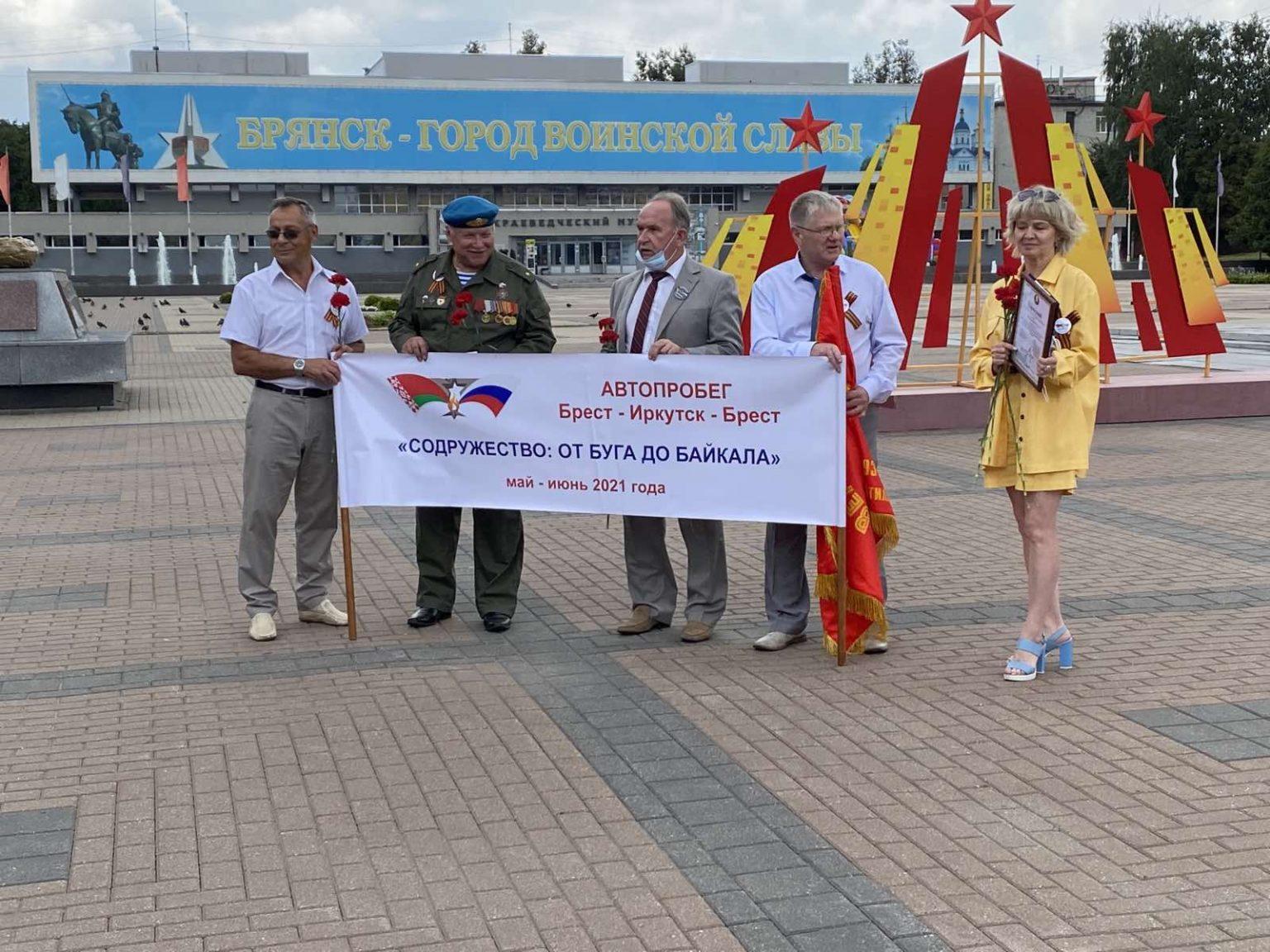 В Брянске участники автопробега, посвященного памяти ВОВ, передали музею капсулу