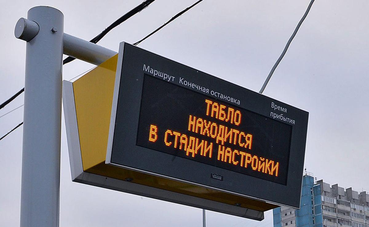 В Брянске провели техническое обслуживание остановочных табло