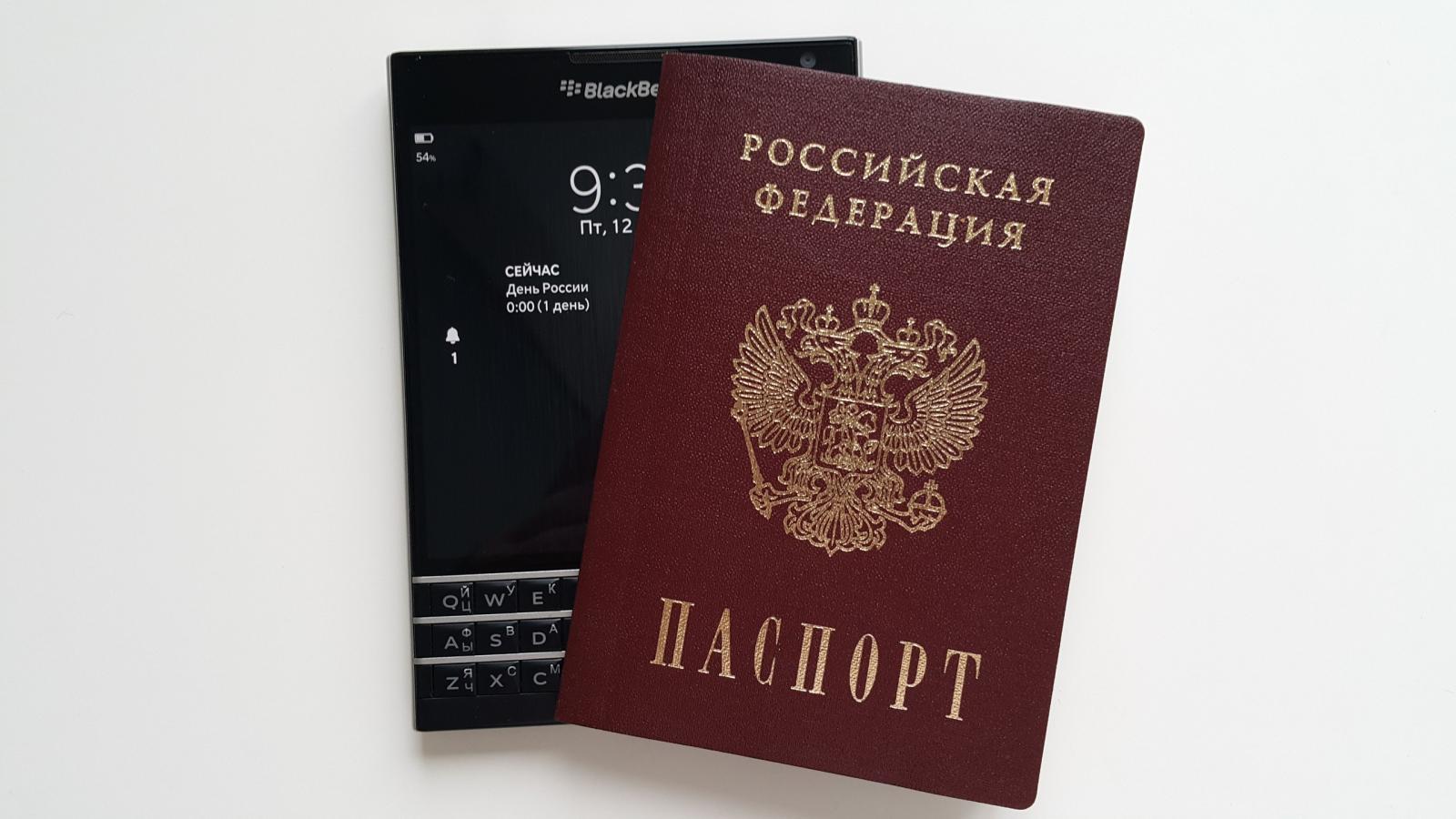 Мобильный телефон приравняют кпаспорту