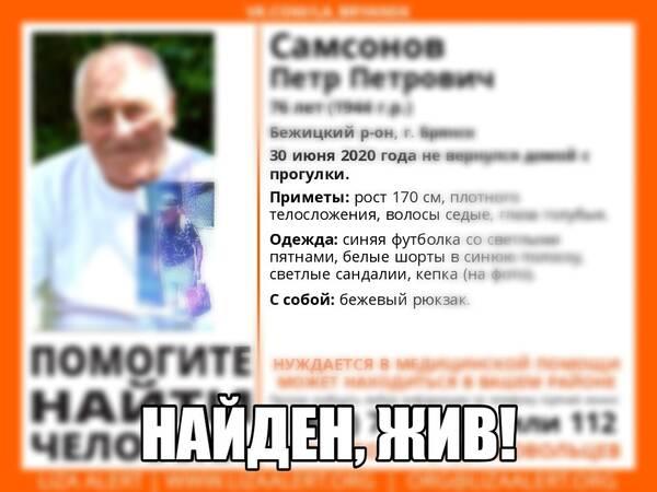 В Брянске нашли пропавшего 76-летнего пенсионера