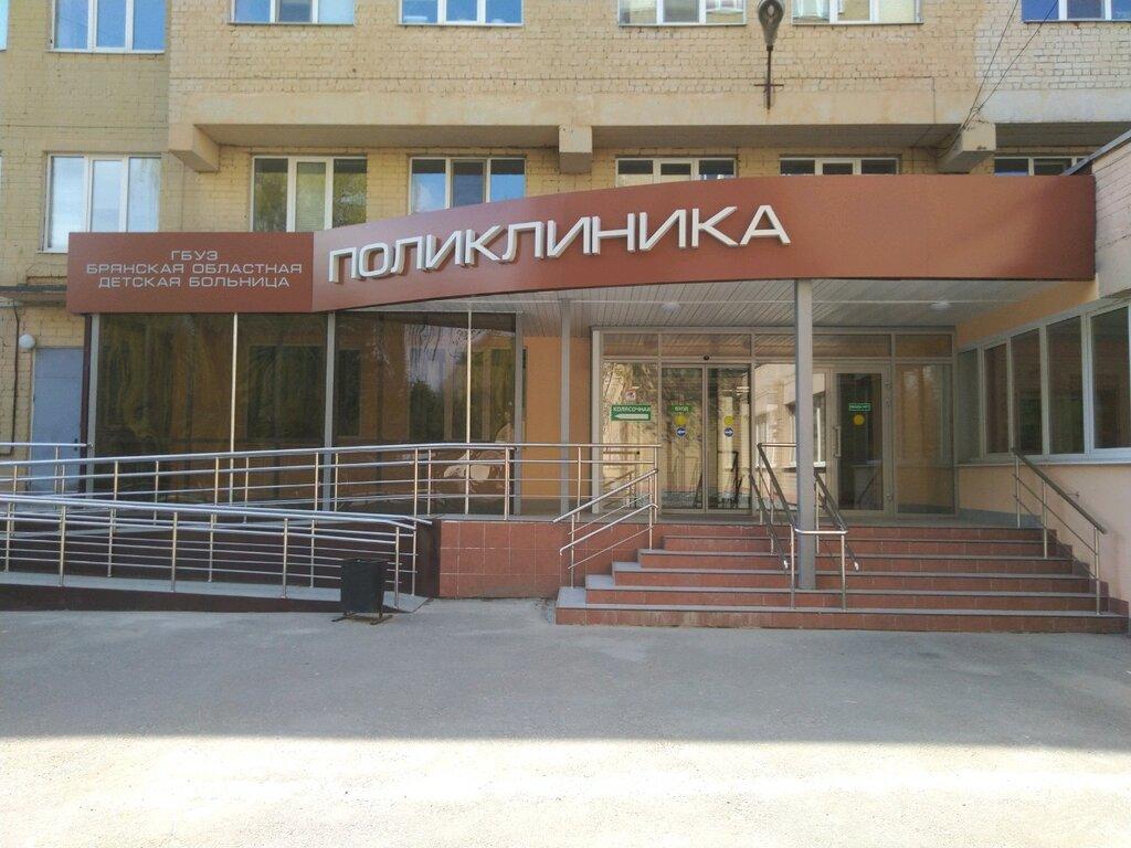 В Брянске построят корпус детской облбольницы за два миллиарда рублей