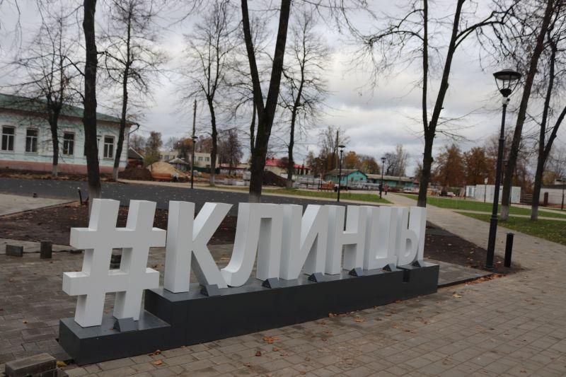 В Клинцах Брянской области начали благоустраивать Ленинский парк