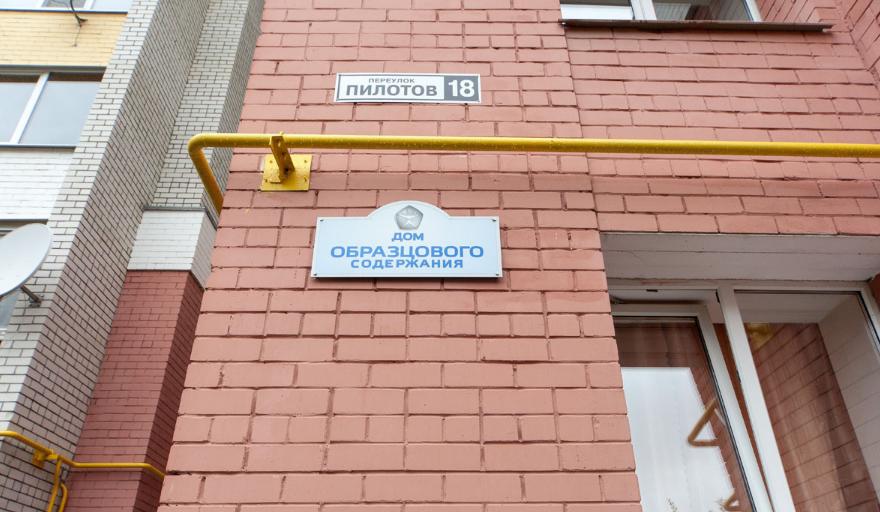 Против строительства дороги на улице Счастливой выступили жильцы образцового дома