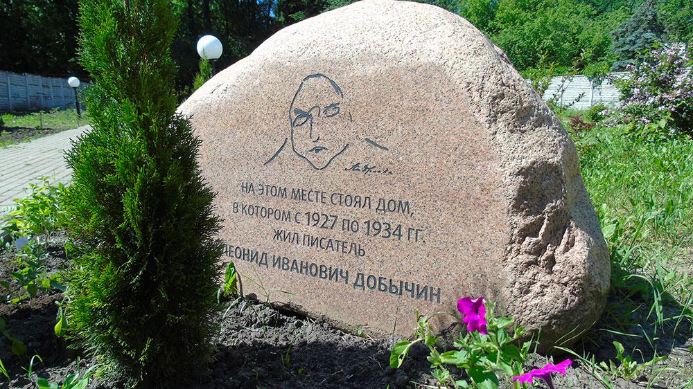 В Брянске День памяти писателя Леонида Добычина прошел в Ботаническом саду