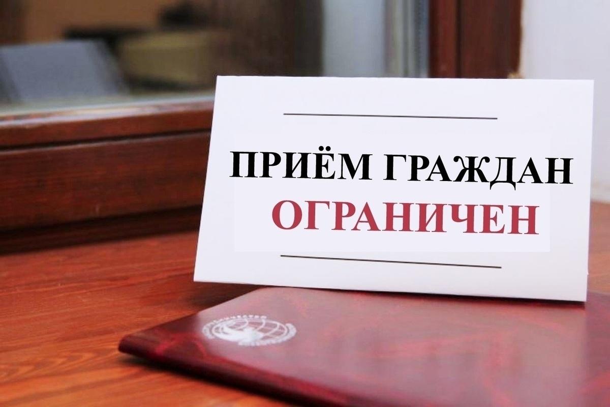 Брянское управление по строительству ограничит личный прием граждан