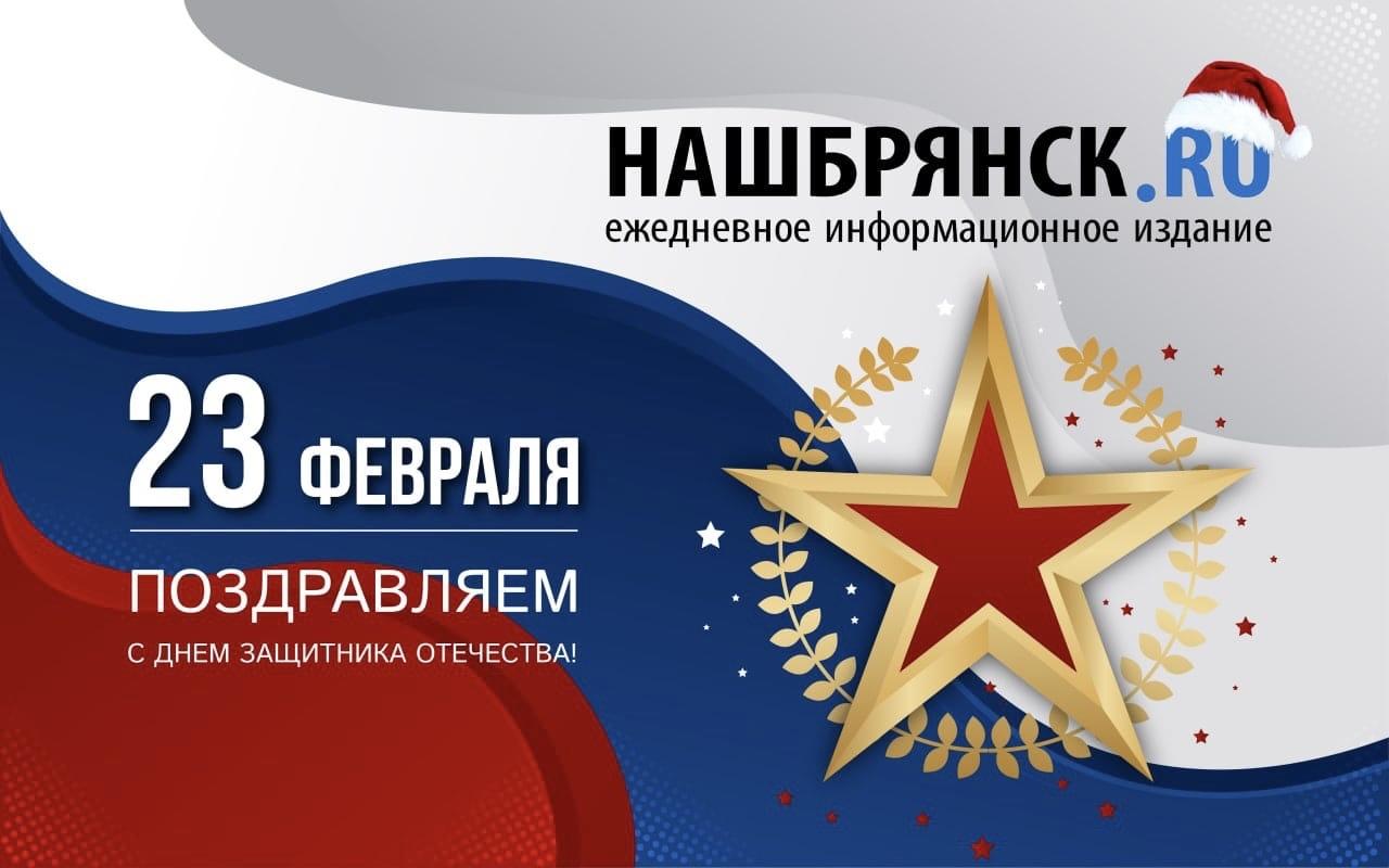 Редакция издания NASHBRYANSK.RU поздравляет жителей Брянска с Днем защитника Отечества