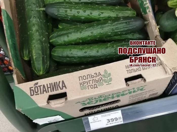 В Брянске цены на огурцы ужаснули покупателей супермаркета