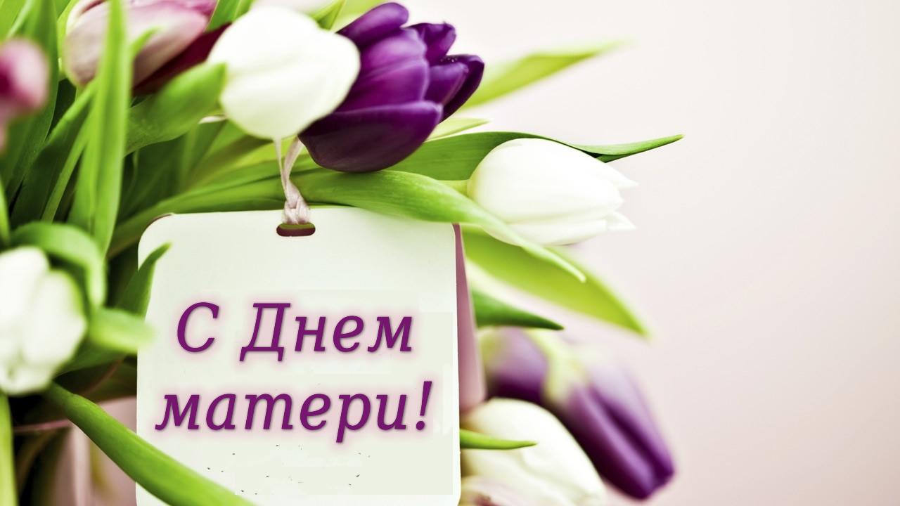 Брянский губернатор Александр Богомаз поздравил женщин с Днем матери