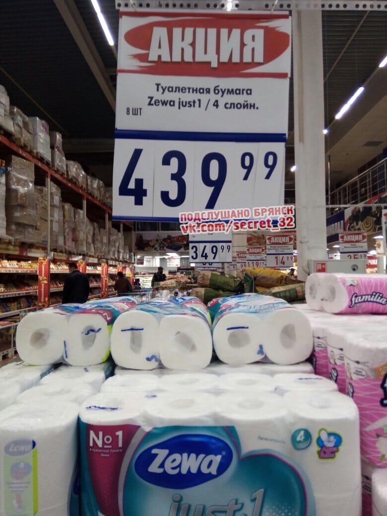 Жителей Брянска шокировали цены на туалетную бумагу
