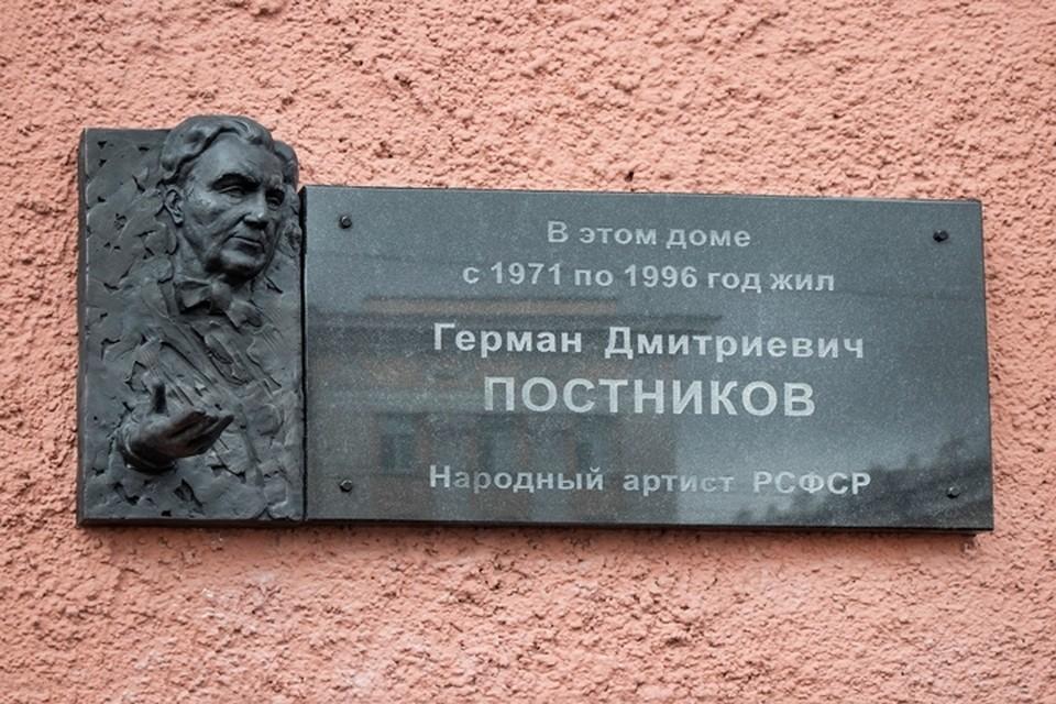 В Брянске открыли мемориальную доску в честь Германа Постникова