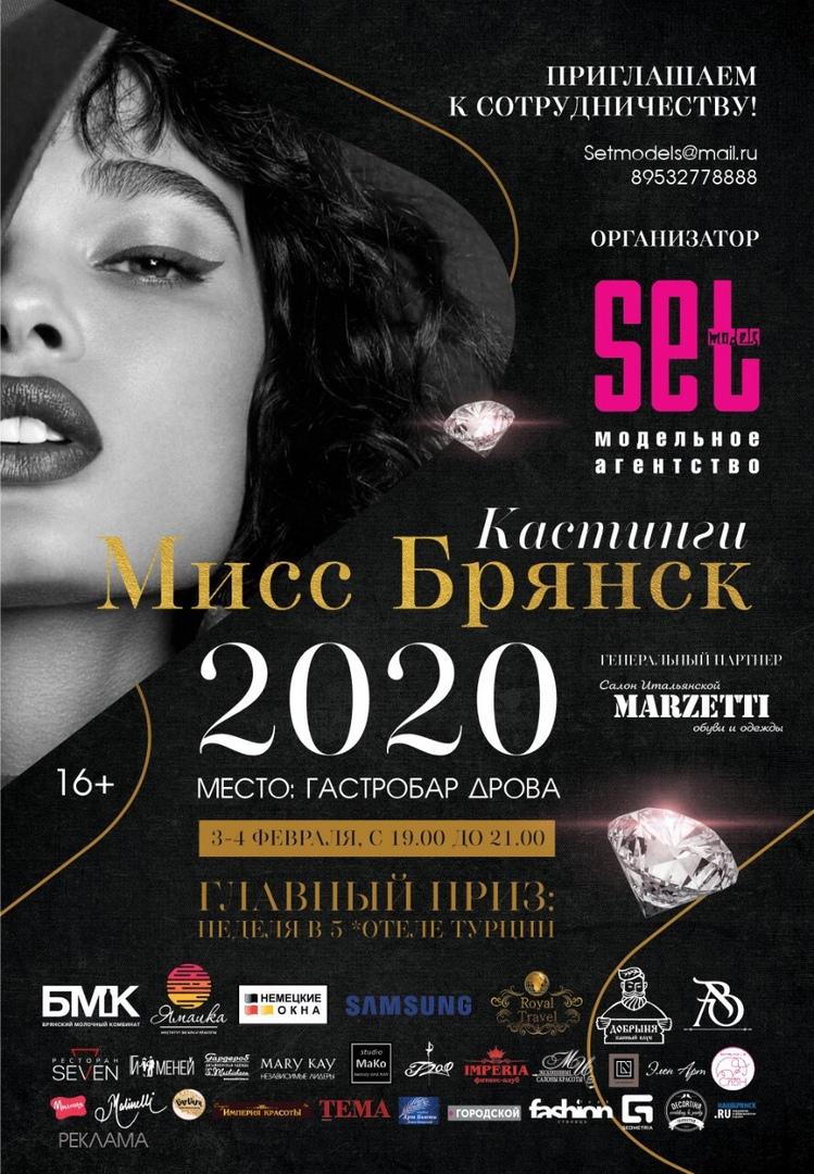 Амбициозных красавиц ждут на кастинге «Мисс Брянск - 2020»